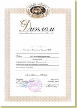 Диплом за профессиональное использование возможностей экспозиционной п...