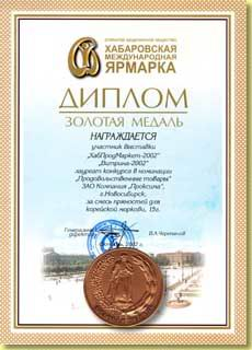 Золотая медаль  за приправу для корейской моркови, 15 г....