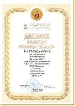Большая золотая медаль  за приправу для курицы, 20 г....
