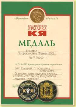 Медаль за высокие потребительские свойства широкого ассортимента пищев...