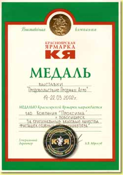 Медаль за оригинальные вкусовые качества фисташек солёных