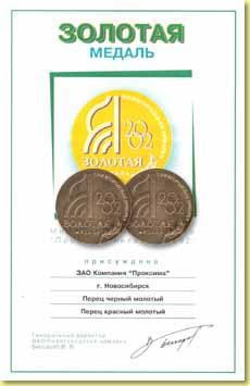 Золотые медали за перец чёрный молотый и перец красный молотый....