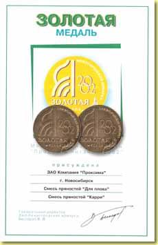 Золотые медали за смеси пряностей для плова и карри....