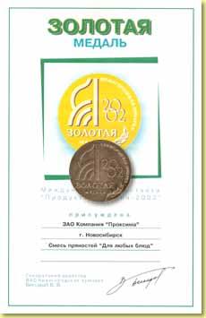 Золотая медаль за смесь пряностей для любых блюд....