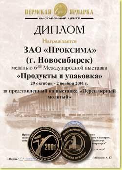 Золотая медаль за представленный на выставке перец чёрный молотый....
