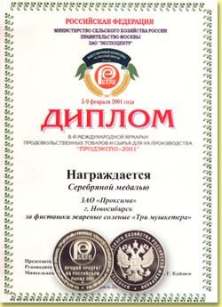 Серебряная медаль за жареные солёные фисташки