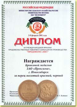 Бронзовая медаль за перец чёрный молотый и перец красный молотый....