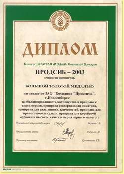 Большая золотая медаль за сбалансированность компонентов в приправах: ...