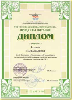 Диплом I степени за высокие потребительские свойства и качество фисташ...