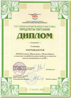 Диплом I степени за высокие потребительские свойства и качество киселя...